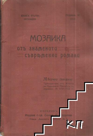 Мозайка от знаменити съвременни романи. Кн. 1 / 1913