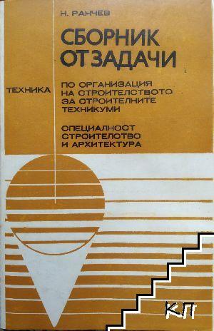 Сборник от задачи по организация на строителството за строителните техникуми