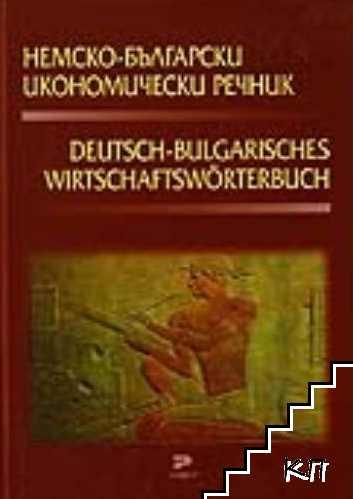 Немско-български икономически речник
