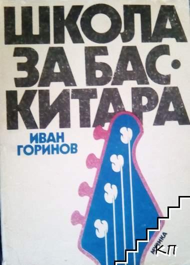 Школа за бас китара