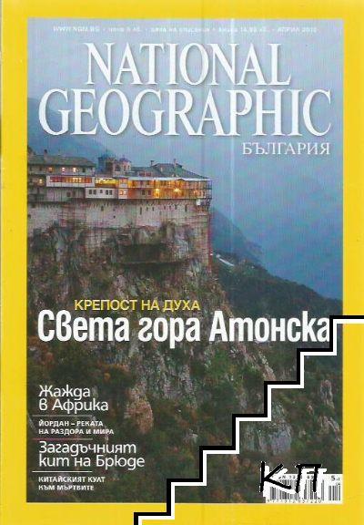 National Geographic - България. Бр. 4 / 2010