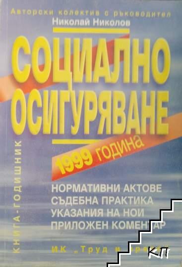 Социално осигуряване 1999