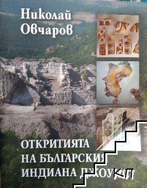 Откритията на българския Индиана Джоунс