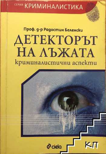 Детекторът на лъжата