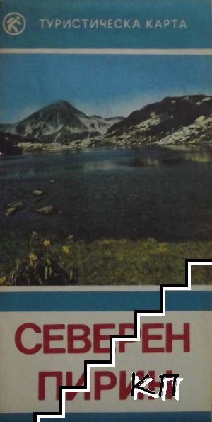 Северен Пирин: Туристическа карта