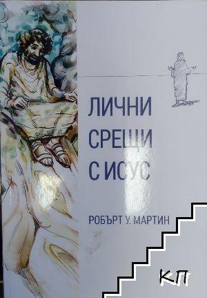 Лични срещи с Исус