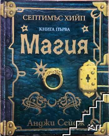 Магия. Книга 1