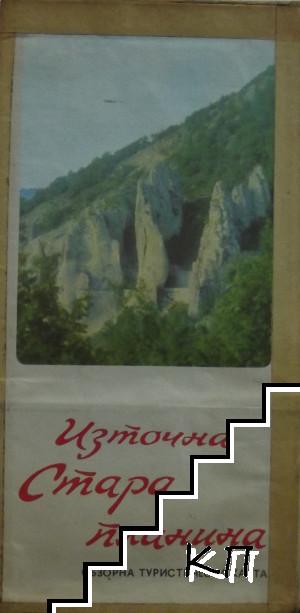 Източна Стара планина: Обзорна туристическа карта