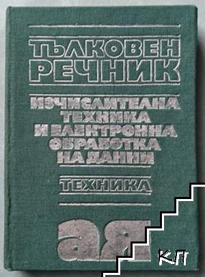 Тълковен речник. Изчислителна техника и електронна обработка на данни