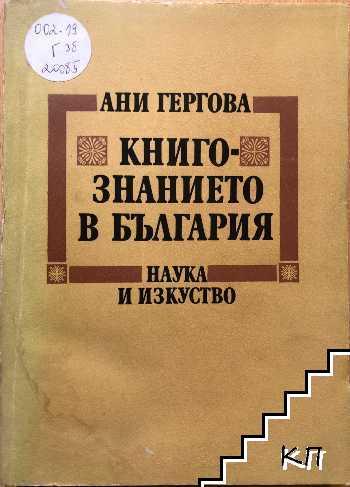 Книгознанието в България