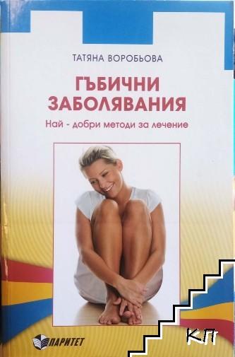 Гръбначни заболявания