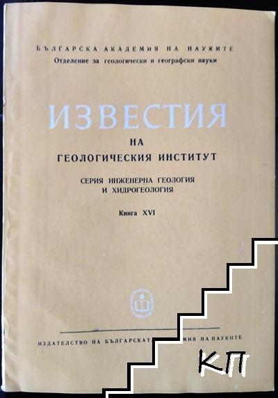 Известия на геологическия институт. Книга 16