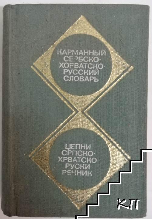 Карманный сербскохорватско-русский словарь