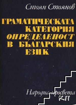 """Граматическата категория """"определеност"""" в българския език"""