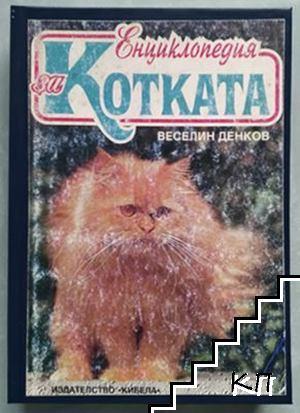 Енциклопедия за котката