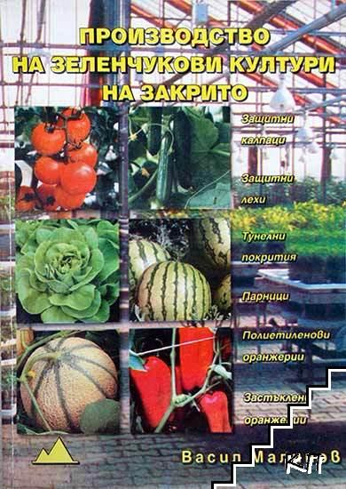 Производство на зеленчукови култури на закрито