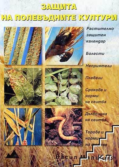 Защита на полевъдните култури от болести, неприятели и плевели
