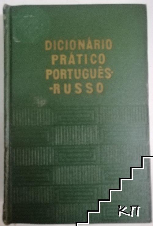 Dicionário prático português-russo / Португальско-русский учебный словарь