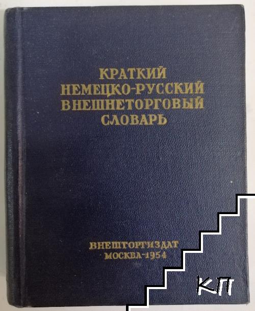 Краткий немецко-русский внешнеторговый словарь