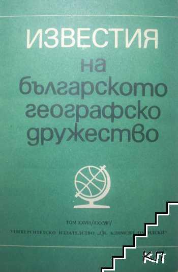 Известия на Българското географско дружество. Том XXVIII