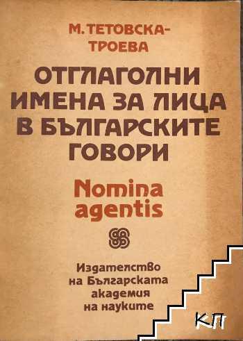 Отглаголни имена за лица в българските говори