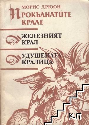 Прокълнатите крале. Книга 1-2: Железният крал; Удушената кралица