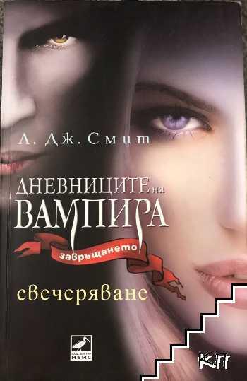 Дневниците на вампира. Книга 5