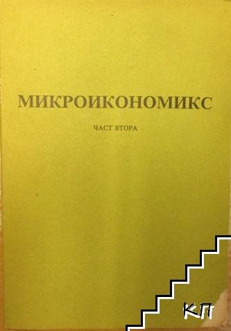 Микроикономикс. Част 2