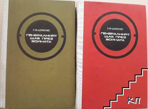 Генералният щаб през войната. Книга 1-2