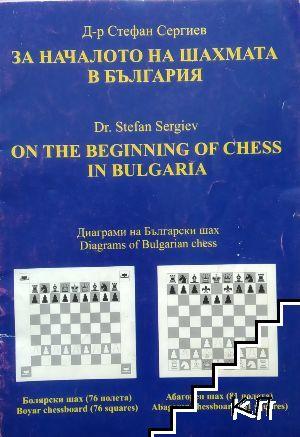За началото на шахмата в България
