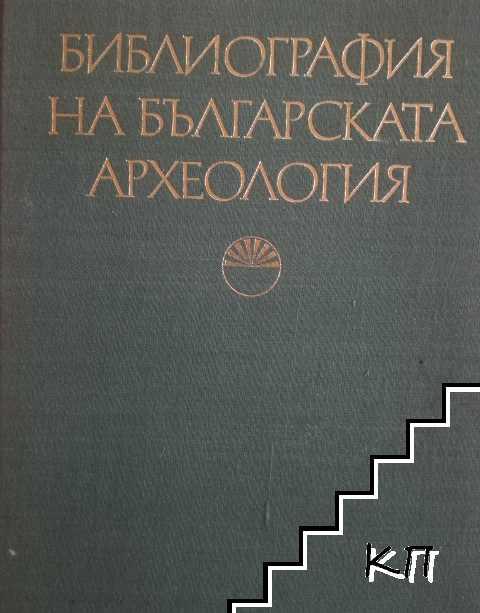 Библиография на българската археология (1879-1966)