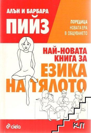 Най-новата книга за езика на тялото