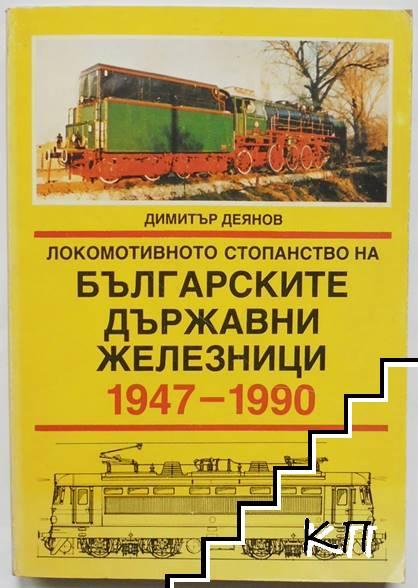 Локомотивното стопанство на Българските държавни железници 1947-1990