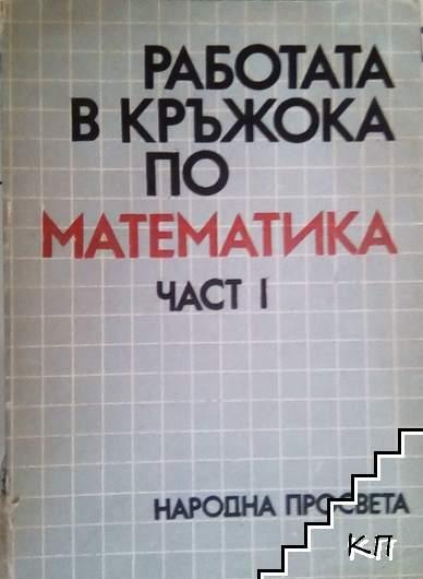 Работата в кръжока по математика. Част 1