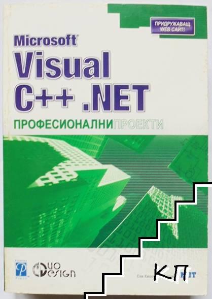 Microsoft Visual C++.NET. Професионални проекти