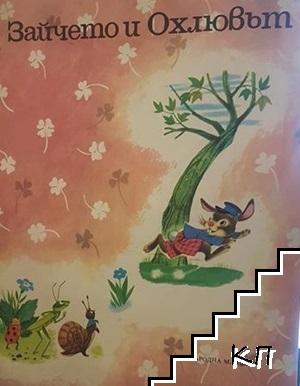 Зайчето и охлювът