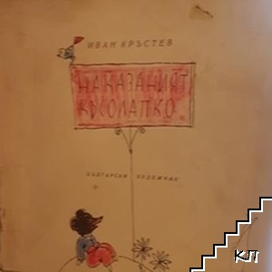 Наказаният Късолапко