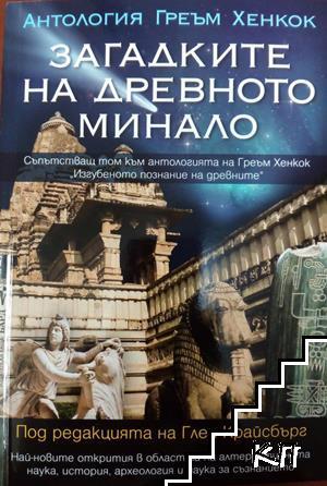 Загадките на древното минало