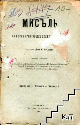 Мисъль. Кн. 1-10 / 1901