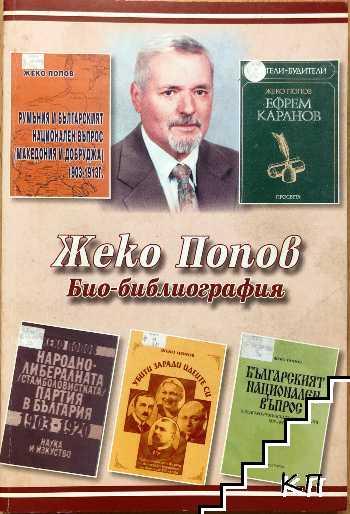 Жеко Попов. Био-библиография