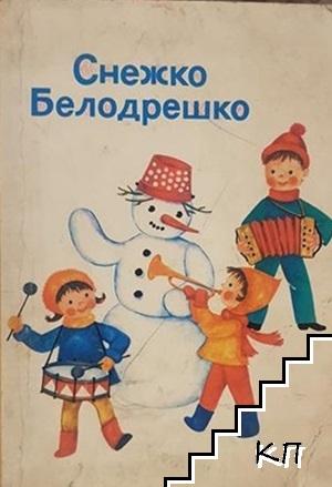 Снежко-Белодрешко