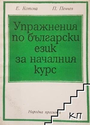 Упражнения по български език за началния курс