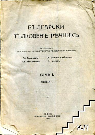 Български тълковенъ речникъ. Томъ 1. Свезка 1-8