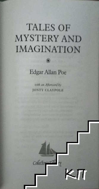 Tales of Mystery and Imagination (Допълнителна снимка 1)