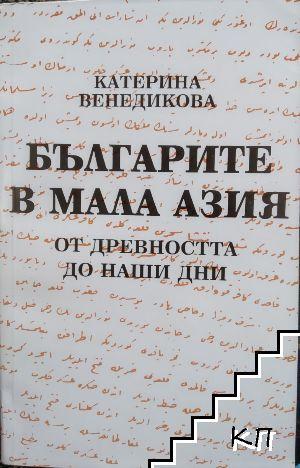 Българите в Мала Азия