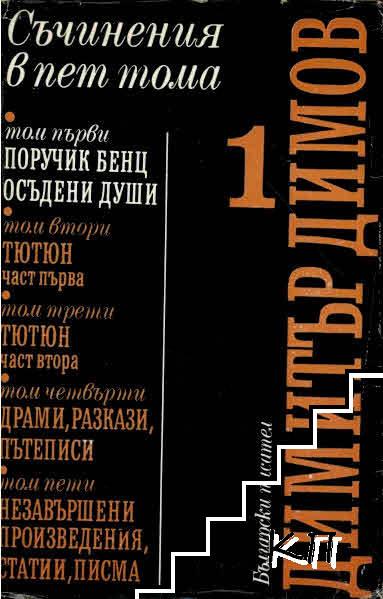 Съчинения в пет тома. Том 1: Поручик Бенц; Осъдени души