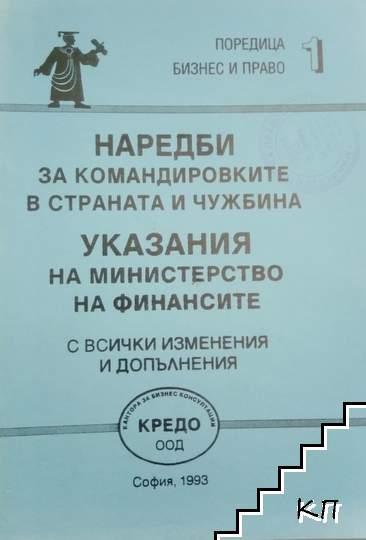Наредби за командировките в страната и чужбина. Указания на министерство на финансите