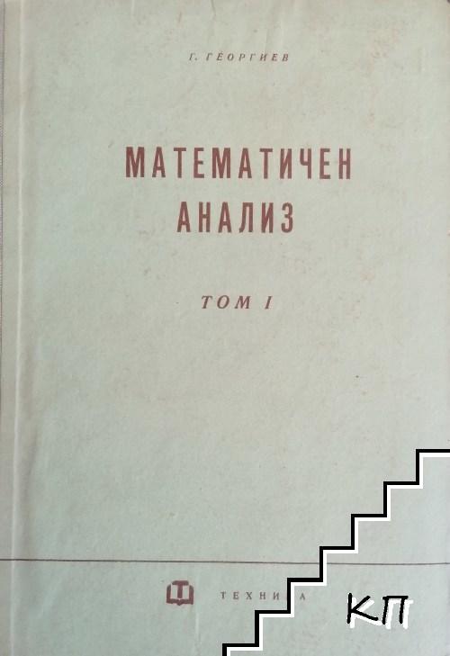 Математичен анализ. Том 1