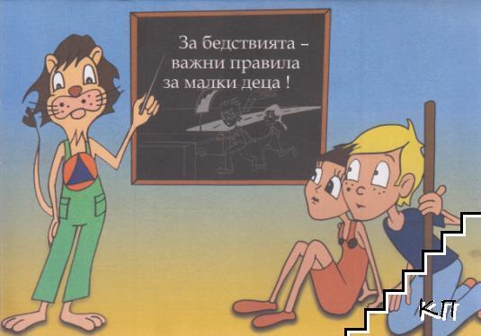 За бедствията - важни правила за малки деца!