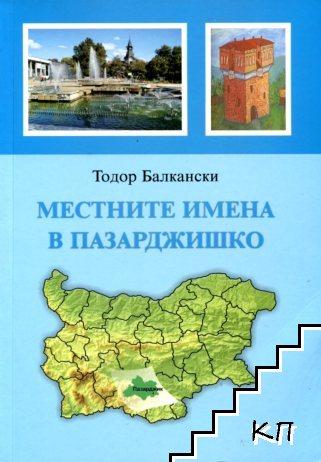 Местните имена в Пазарджишко